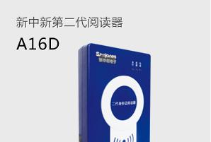 新中新第二代阅读器 A16D